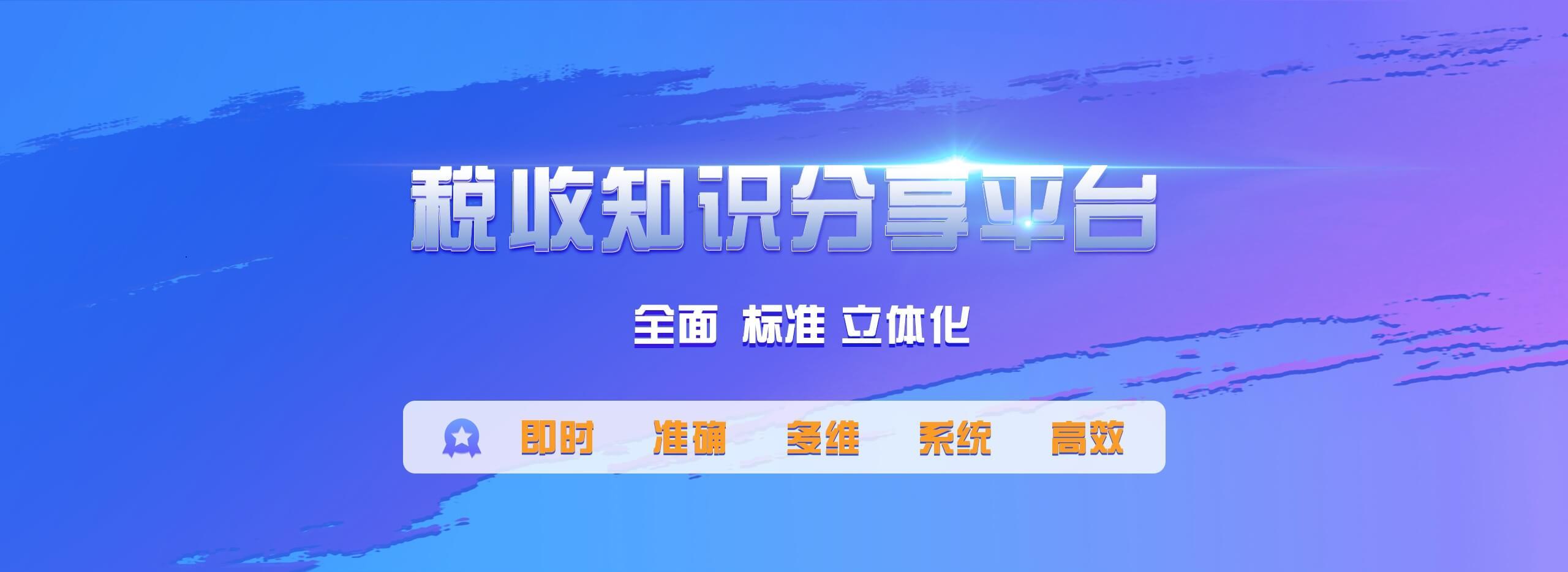 花瓣儿财税banner1