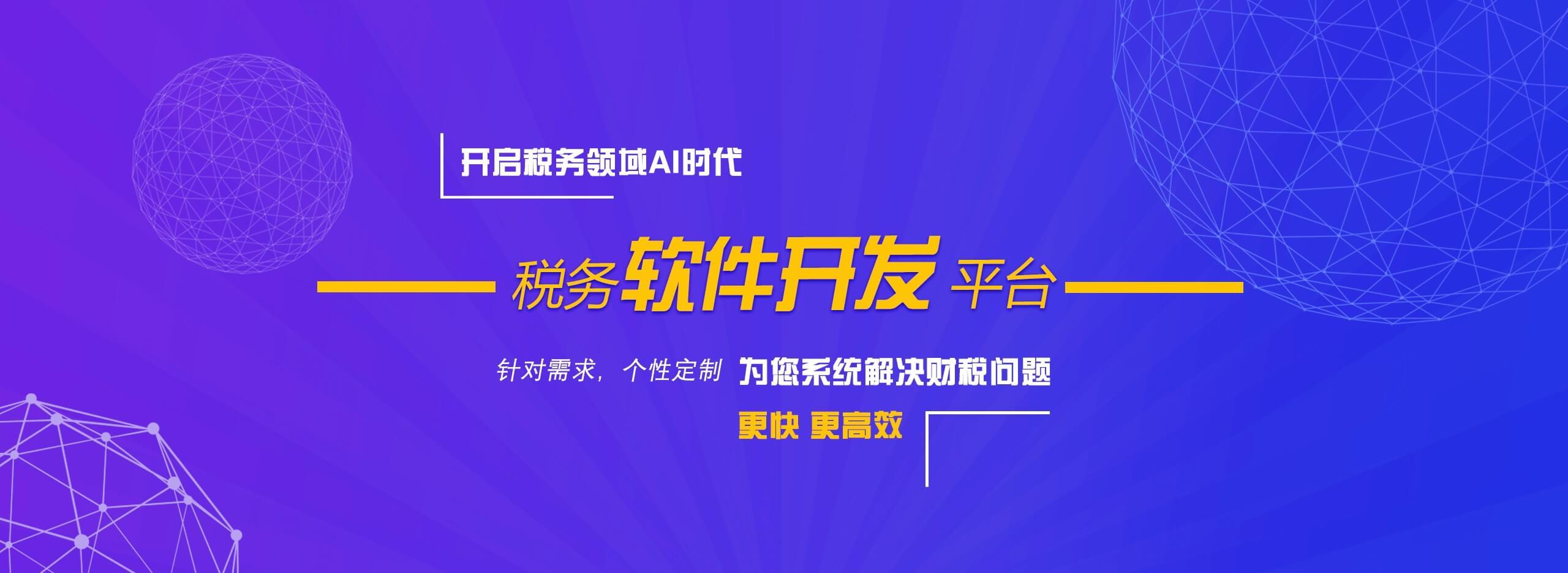 花瓣儿财税banner3